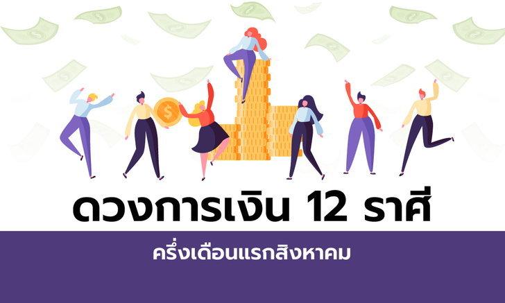 ดวงการเงิน 12 ราศีครึ่งเดือนแรกสิงหาคม 2563
