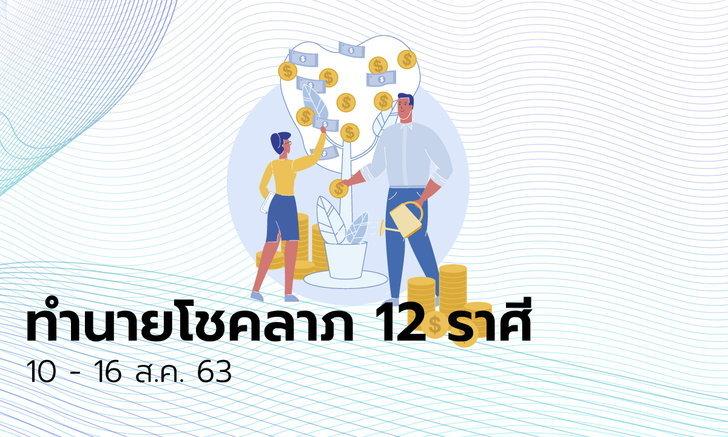 ทำนายโชคลาภ 12 ราศี วันที่ 10 - 16 สิงหาคม 2563
