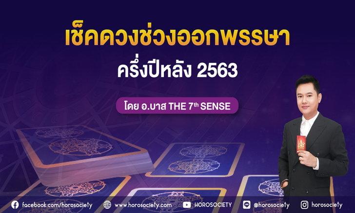 เช็กดวงช่วงออกพรรษาครึ่งปีหลัง 2563 โดย อ.บาส 7th Sense