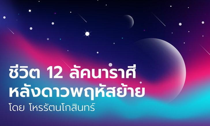 ชีวิต 12 ลัคนาราศีหลังดาวพฤหัสย้าย โดย โหรรัตนโกสินทร์