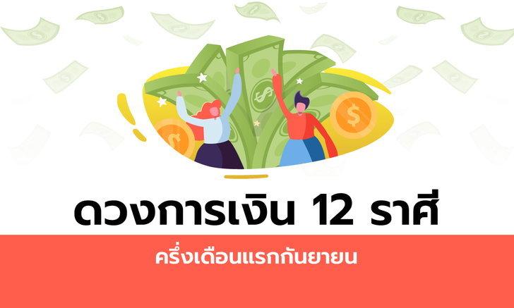 ดวงการเงิน 12 ราศีครึ่งเดือนแรกกันยายน 2563