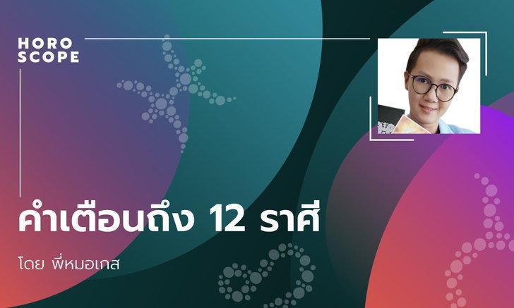 คำเตือนถึง 12 ราศี ช่วงวันที่ 16-30 กันยายน 2563 โดย พี่หมอเกส