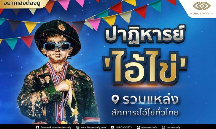ปาฏิหารย์ 'ไอ้ไข่' & รวมแหล่งสักการะไอ้ไข่ทั่วไทย