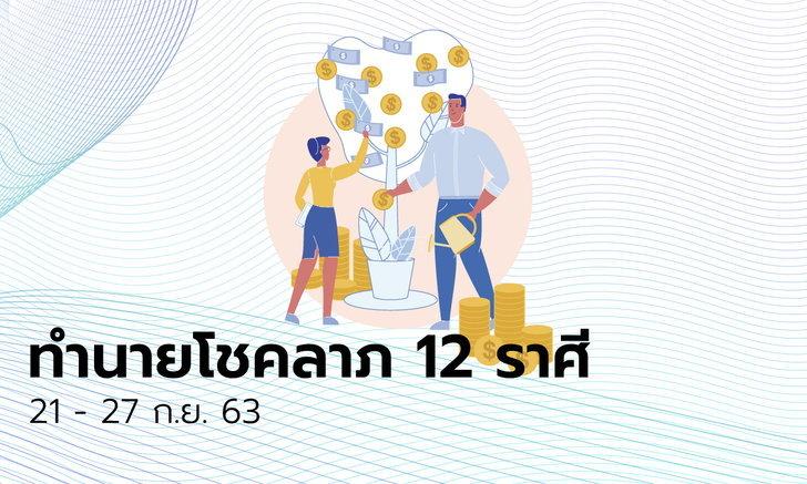 ทำนายโชคลาภ 12 ราศี วันที่ 21 - 27 กันยายน 2563