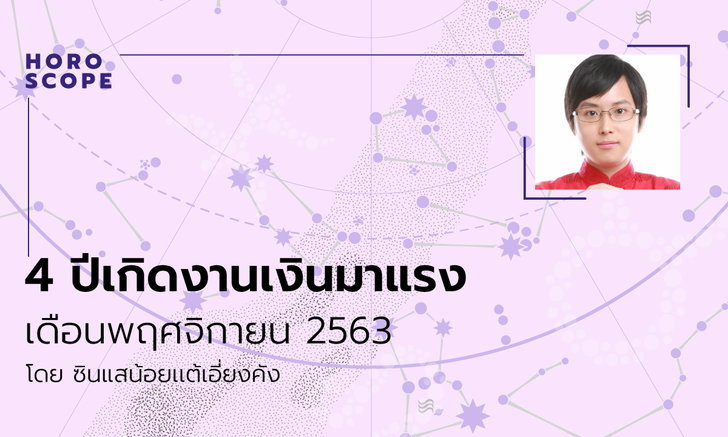 4 ปีเกิดงานเงินมาแรงเดือนพฤศจิกายน 2563 โดย ซินแสน้อยเเต้เอี่ยงคัง