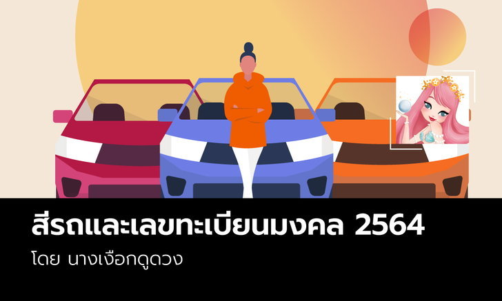 สีรถและเลขทะเบียนมงคล 2564 โดย นางเงือกดูดวง