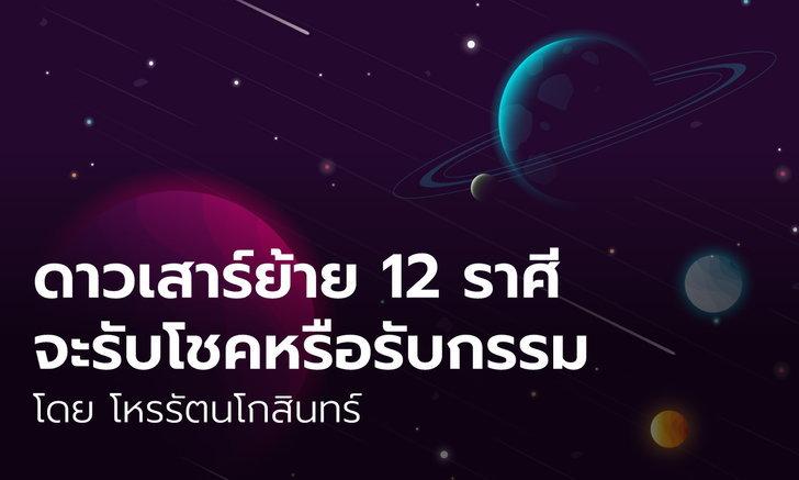 ดาวเสาร์ย้าย 12 ราศีจะรับโชคหรือรับกรรม โดย โหรรัตนโกสินทร์