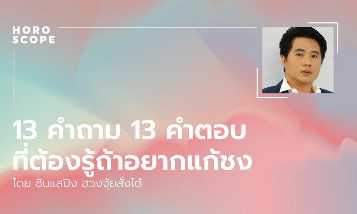 13 คำถาม 13 คำตอบ ที่ต้องรู้ถ้าอยากแก้ชง โดย ซินแสปิงฮวงจุ้ยสั่งได้
