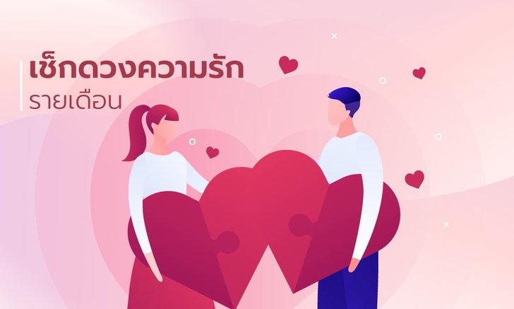 ดวงความรัก 12 ราศี เดือนมีนาคม 2564