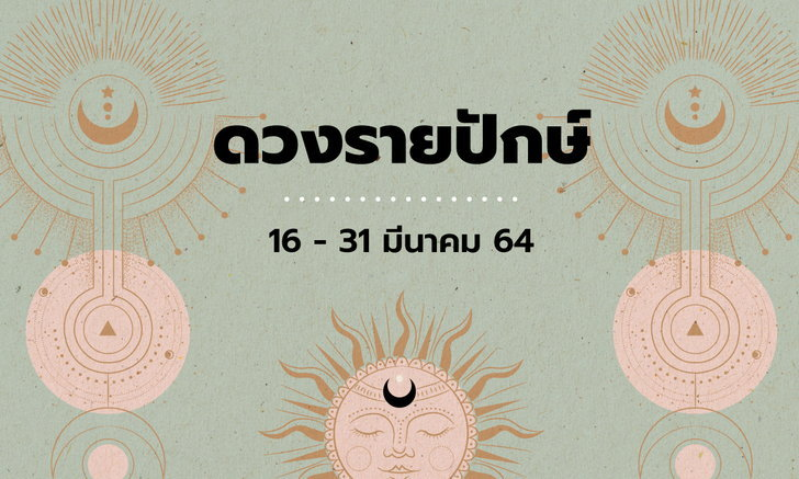 เช็กดวงรายปักษ์วันที่ 16 - 31 มีนาคม 2564