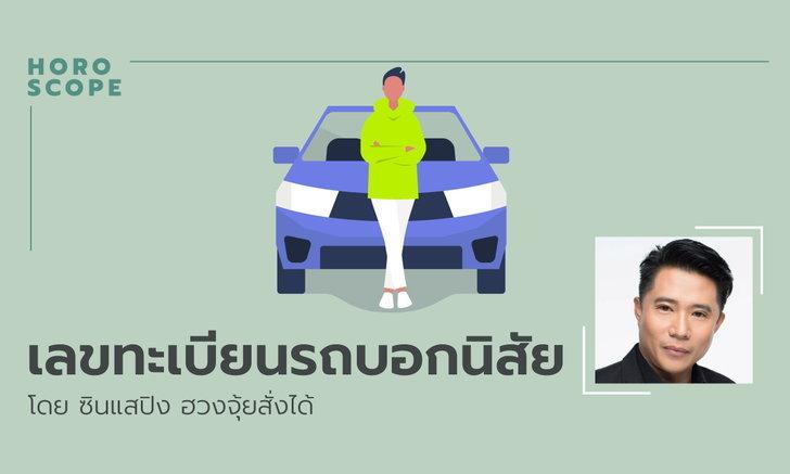 เลขทะเบียนรถบอกนิสัย โดย ซินแสปิง ฮวงจุ้ยสั่งได้