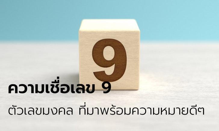วันที่ 9 เดือน 9 ความเชื่อเลข 9 ตัวเลขมงคล ที่มาพร้อมความหมายดีๆ