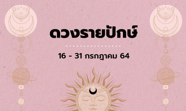 เช็กดวงรายปักษ์วันที่ 16 - 31 กรกฎาคม 2564