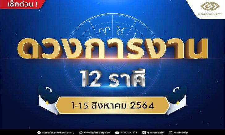 ดวงการงาน 12 ราศี ช่วง 1-15 สิงหาคม 2564 โดย Horosociety
