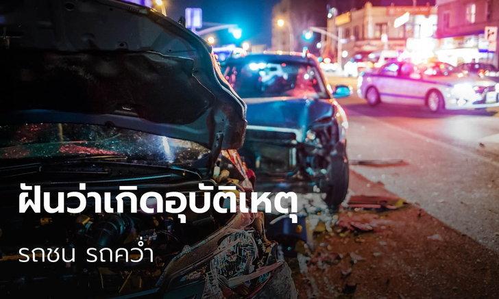 ฝันว่าเกิดอุบัติเหตุ รถชน รถคว่ำ ดูคำทำนายฝัน หมายความว่าอย่างไร