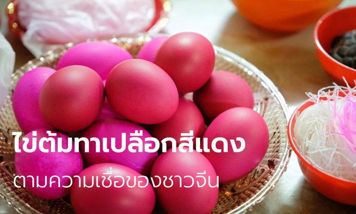 ไข่ต้มทาเปลือกสีแดง ตามความเชื่อของชาวจีน หมายถึงอะไร