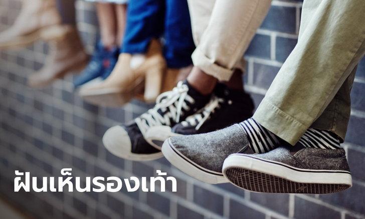 ทำนายฝัน ฝันเห็นรองเท้า ฝันว่ารองเท้าหาย หมายความว่าอย่างไร
