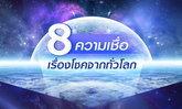 8 ความเชื่อเรื่องโชคจากทั่วโลก