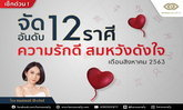 จัดอันดับราศีความรักดี เดือนสิงหาคม 2563 โดยหมอเชอร์ เป๊ะเว่อร์