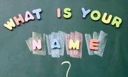 วิเคราะห์ดวงจากชื่อของคุณ