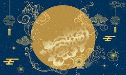 วันไหว้พระจันทร์ 2564 ประวัติเทศกาลไหว้พระจันทร์