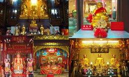 ไหว้เทพขอพร 9 ศาลเจ้าจีนรอบกรุงเทพมหานคร