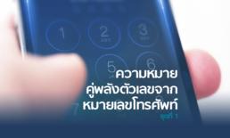 เบอร์มงคล เลขมงคล เบอร์โทรศัพท์ ความหมายคู่พลังตัวเลขจากเบอร์โทร