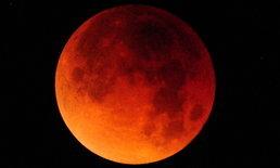 """27-28 ก.ค.61 """"จันทรุปราคาเต็มดวง"""" ดวงจันทร์ไกลโลกที่สุดในรอบปี"""