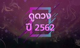 ดูดวงปี 2562 พยากรณ์โชคชะตา เช็กดวง 12 ราศี ได้ที่นี่!