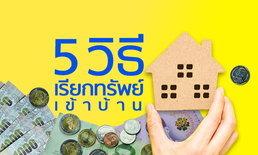 5 วิธีเรียกเงินเข้าบ้านแบบง่ายๆ