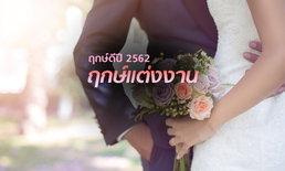 ฤกษ์แต่งงาน วันมงคล ดิถีเรียงหมอนปี 2562
