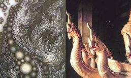 ตำนานความเชื่อโบราณเกี่ยวกับพญานาค