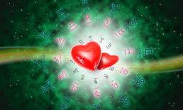 ตัวเลขความรักทั้ง 12 ราศีเดือนกุมภาพันธ์ 2562