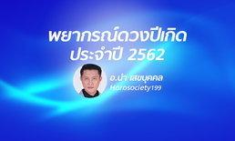 อาจารย์นำ เสขบุคคล พยากรณ์ดวงปีเกิด ประจำปี 2562