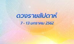 เช็กดวงรายสัปดาห์วันที่ 7-13 มกราคม 2562