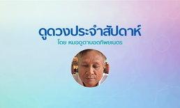 หมอดูตาบอดทิพยเนตร ดูดวงประจำสัปดาห์ 13 - 19 มกราคม 2562