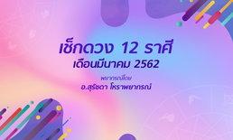 อ.สุรัชดา ชี้ดวง 12 ราศีเดือนมีนาคม 2562 ใครรุ่ง ใครร่วง