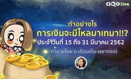 ทำอย่างไรการเงินจะไหลมาเทมา ประจำวันที่ 15 - 31 มีนาคม 2562