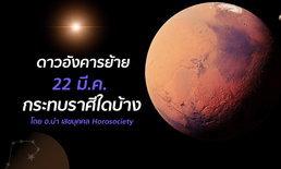 ดาวอังคารย้าย 22 มี.ค. กระทบราศีใดบ้าง โดย อาจารย์นำ