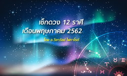 เช็กดวง 12 ราศีเดือนพฤษภาคม 2562 โดย อ.วิลาวัลย์