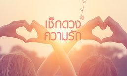 ดวงความรัก 12 ราศี เดือนสิงหาคม 2562