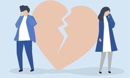 ดวงความรัก ราศีใดในช่วงนี้จะถูกแฟนลดความสัมพันธ์ให้เป็นแค่เพื่อน