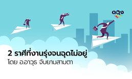"""2 ราศี """"งานรุ่งจนฉุดไม่อยู่"""" ระหว่างวันที่ 20 - 31 ตุลาคม 2562"""