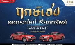 ฤกษ์เฮง! ออกรถใหม่เรียกทรัพย์ในครึ่งปีหลัง 2563
