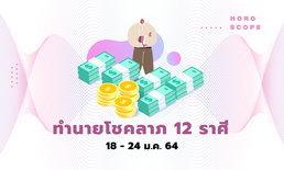 ทำนายโชคลาภ 12 ราศี วันที่ 18 - 24 มกราคม 2564