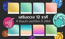 สีมงคล 2564 สีนำโชค 12 ราศี อัญมณีมงคลพร้อมเลขนำโชค