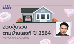 ฮวงจุ้ยรวยตามบ้านเลขที่ ปี 2564 โดย ซินแสปิง ฮวงจุ้ยสั่งได้