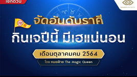 จัดอันดับราศี กินเจปีนี้ มีเฮแน่นอน! ประจำเดือนตุลาคม 2564 หมอฝ้าย The Magic Queen