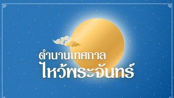 วันไหว้พระจันทร์ 2562 ประวัติเทศกาลไหว้พระจันทร์