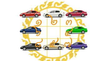 ความรู้เรื่องเลขศาสตร์ทะเบียนรถ
